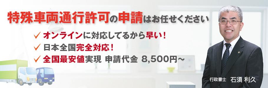 特殊車両通行許可の申請はお任せください。オンラインに対応してるから早い!日本全国完全対応!全国最安値実現 申請代金 8,500円~